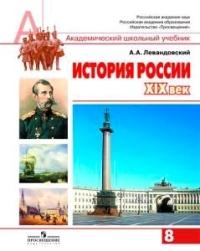 История России 8 кл ХIХв